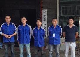杭州水阳制冷设备有限公司