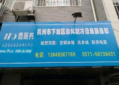 杭州市下城区渝科制冷设备服务部