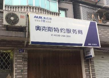 杭州万光电器服务有限公司